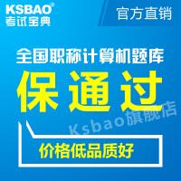 2017年西藏省职称计算机考试宝典冲刺版 Photoshop6.0 2017计算机职称考试题库 全国职称计算机职称考试photoshop 2017职称计算机模块ps 计算机职称ps 非职称计算机考试书 全国专业技术人员职称计算机应...