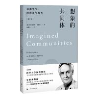 想象的共同体(增订版)