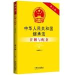 中华人民共和国继承法(含收养法)注解与配套(第三版):法律注解与配套丛书