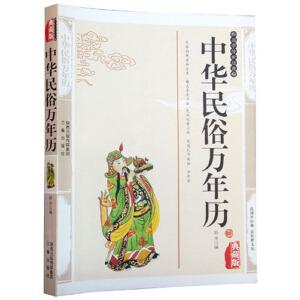 中华民俗万年历