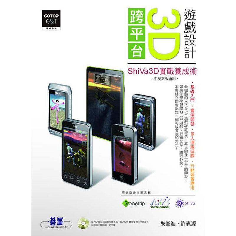 跨平台3D游戏分类:ShiVa3D基础养成术(商标入实战设计表室内设计图片