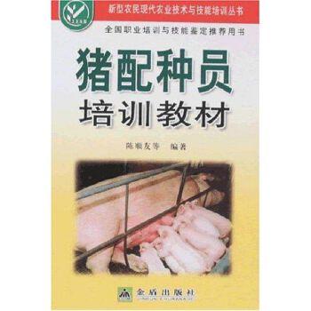 猪配种员培训教材