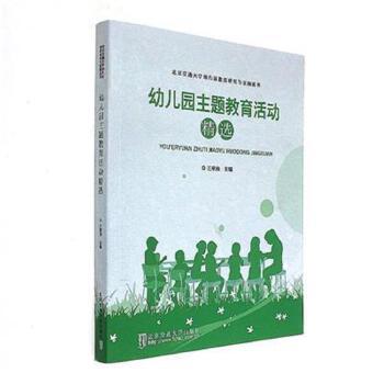 幼儿园主题教育活动精选北京市新华书店网上书店 品牌承诺 正版保证