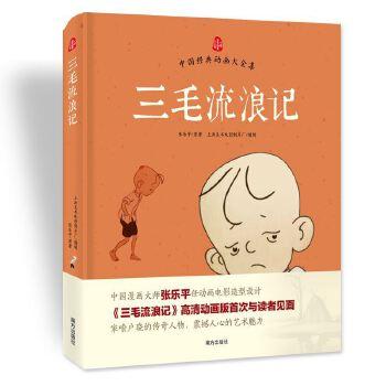 漫画三毛流浪记全集注音版彩图张乐平书籍儿童绘本故事