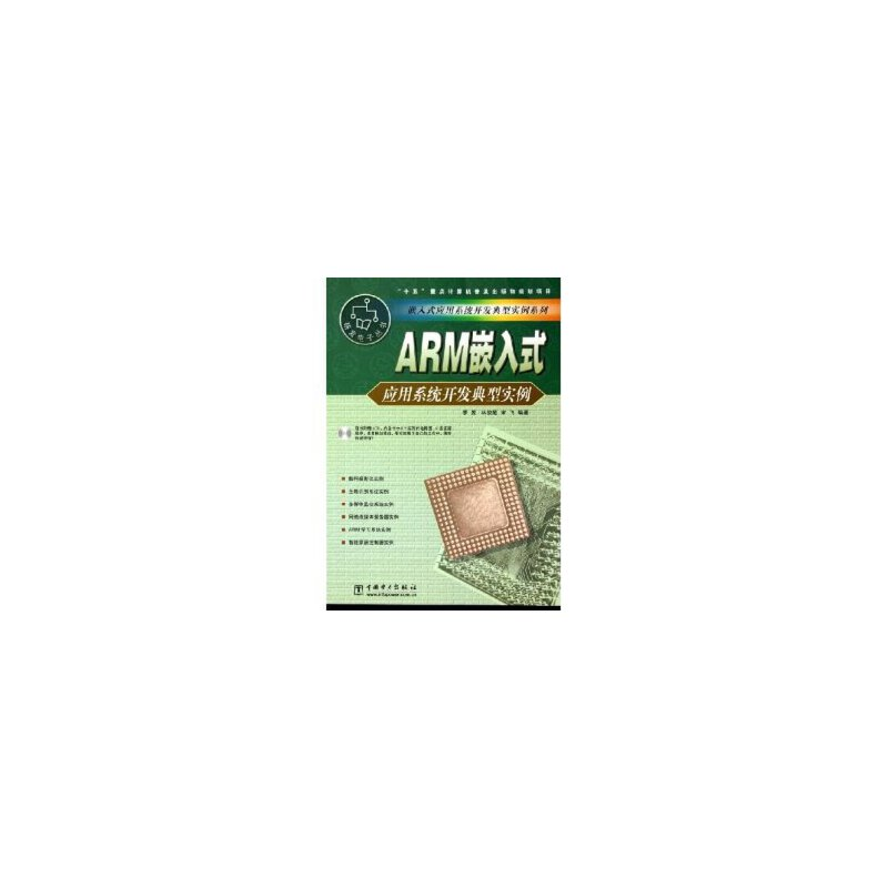 ARM嵌入式应用系统开发典型实例(含CD-ROM光盘一张)