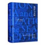 海洋与文明 (精装)