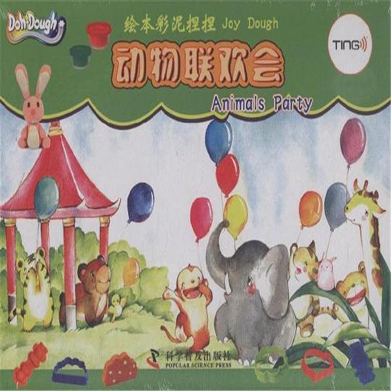 市汉川市实验小学三(3)班王雨蓓今天,动物王国举行了第十届动物联欢会