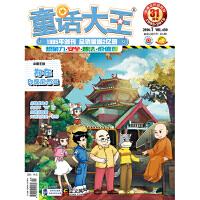 《童话大王2016年第三季度合辑》(全套3册)
