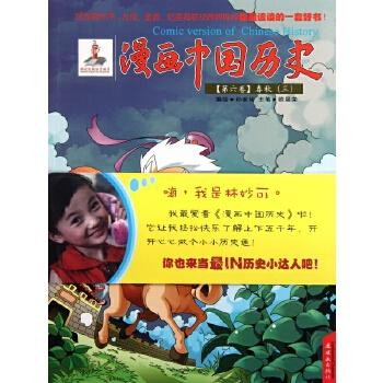 漫画中国历史 第六卷春秋(三) 孙家裕