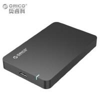 Orico 2569S3移动硬盘盒usb3.0笔记本电脑硬盘盒子2.5英寸硬盘盒