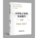 中国电子商务发展报告2016-2017