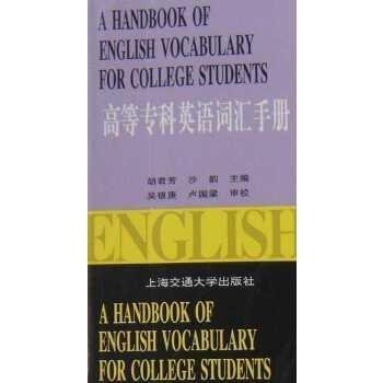 《高等专科英语词汇手册》胡君芳