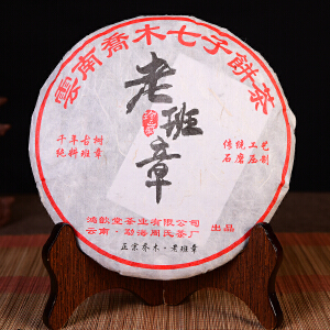 【两片一起拍】2009年 鸿歆堂 纯料老班章  珍藏品 千年古树七子饼生茶 400克/片
