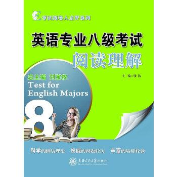 考试阅卷人点评系列------英语专业八级考试阅读理解