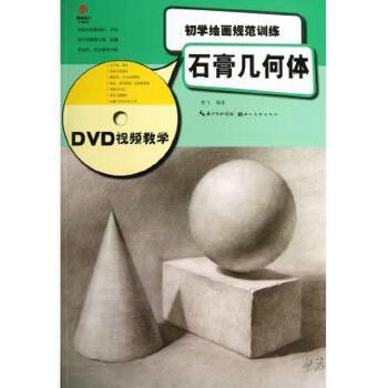 《石膏几何体(附光盘)/初学绘画规范训练》熊飞