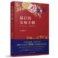 最后的女权王朝    江觉迟继畅销书《酥油》后又一重磅新作,讲述川藏高原上的神秘女权王朝