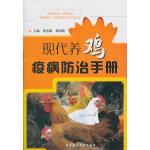 现代养鸡疫病防治手册