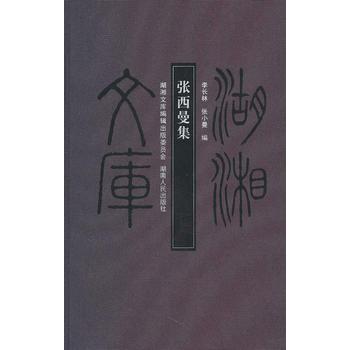 湖湘文库―张西曼集 李长林,张小曼 编 【正版书籍】