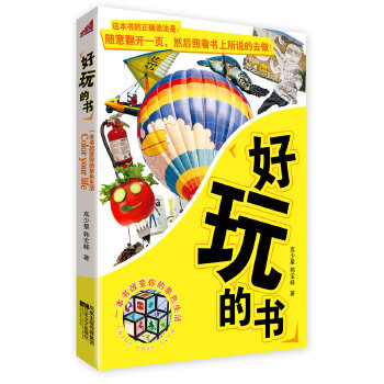 好玩的书(成人也要放暑假!天天都过儿童节!随意翻翻,玩high奥运,玩死暴雨,不是神话!)