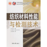 纺织材料性能与检测技术 东华大学出版社 9787811117677