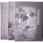东林诗词选注(套装共3册)