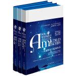 阿米系列套装 全3册 (星星的孩子 宇宙之心 爱的文明)