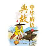 中华成语典故(肆)(电子书)