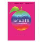 培育智慧才能--学习的维度教师手册<梦山书系>
