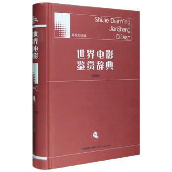 世界电影鉴赏辞典(精编版)(精)