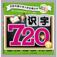 全国名牌小学入学必备丛书(升级版)・识字720个