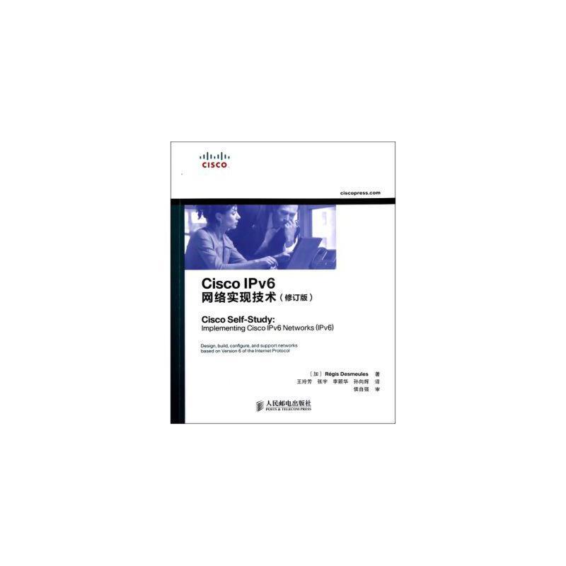 思科书籍_《cisco ipv6网络实现技术修订版 (加)戴斯缪勒斯