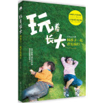 玩着长大:和孩子一起背包旅行(一本写给年轻父母的旅行教养书,最好的教养在路上。台湾百万人气亲子博主choyce 最新力作,《父母必读》杂志主编感动推荐!)