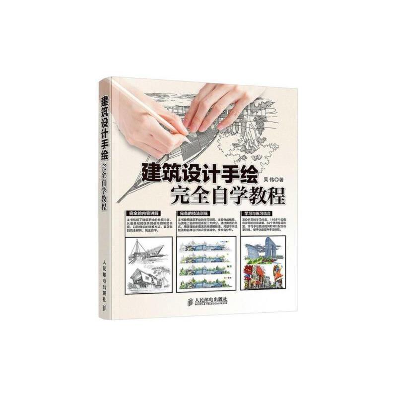 用马克笔画建筑速写装潢装修教程实例建筑风景绘绘图制图专业技法书籍