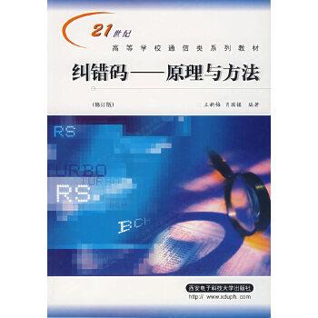 纠错码:原理与方法(修订版)——21世纪高等学校通信类系列教材