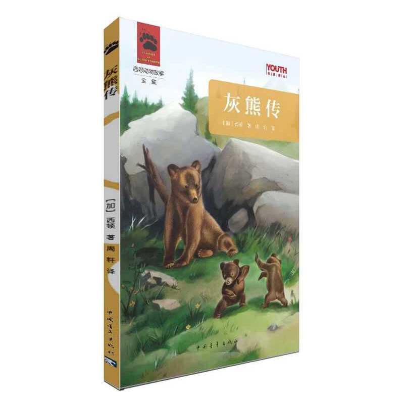 《灰熊传-西顿动物故事全集》加)