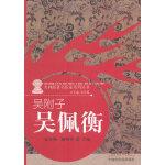 吴附子――吴佩衡・火神派著名医家系列丛书