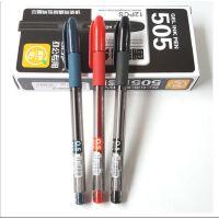 橘林黑珍珠中性笔J-505签字笔 水笔办公中性笔0.5mm