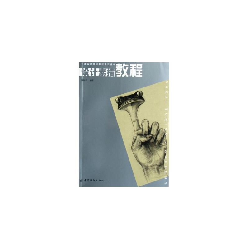 设计素描教程/平面设计基础教程系列丛书 潘吉成 正版书籍 艺术