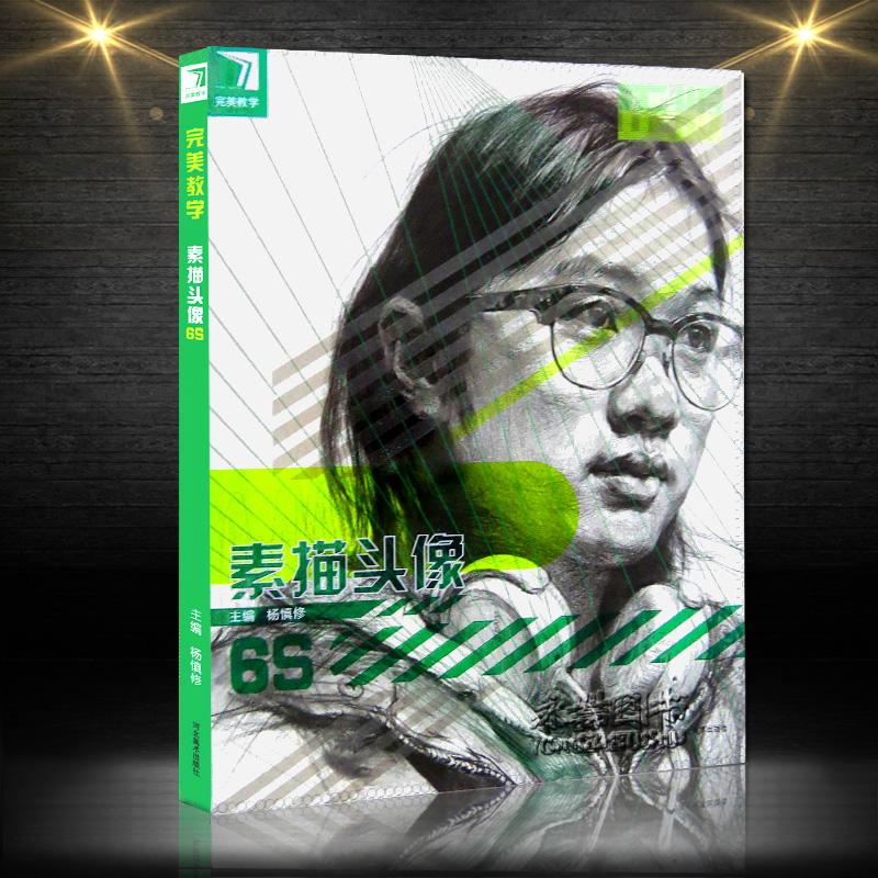 《正版2016新版完美教学素描头像5s照片写生临摹结构