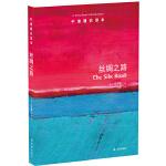 牛津通识读本:丝绸之路