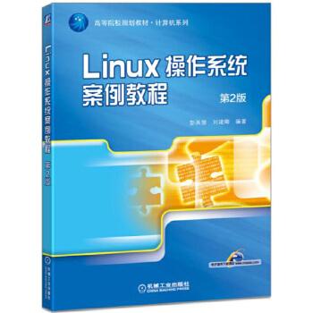 Linux操作系统案例教程