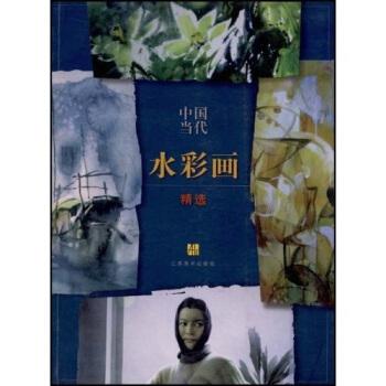 中国当代水彩画精选
