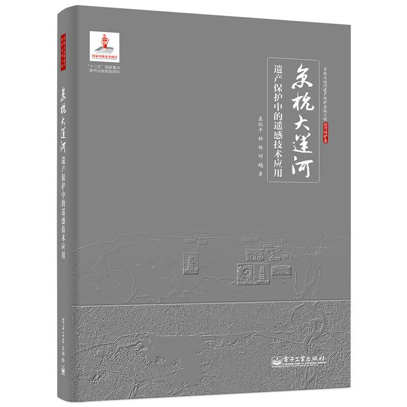 京杭大运河遗产...