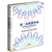 第二次機器革命 一部改變社會發展進程、掀起中國產業變革的書,20世紀末讀《世界是平的》,21世紀初讀《第二次機器革命》