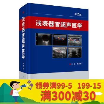 浅表器官超声医学浅表器官超声医学(第2版)