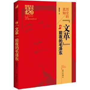 """历史的真知――""""文革""""前夜的毛泽东"""