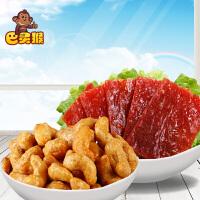 【巴灵猴】2种零食368g 肉脯坚果零食组合套餐