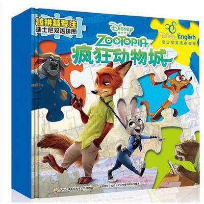 越拼越专注 迪士尼 疯狂动物城双语拼图