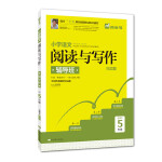 小学语文阅读与写作辅导班・五年级(当当独家)