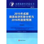 2015年成都旅游经济形势分析与2016年趋势预测